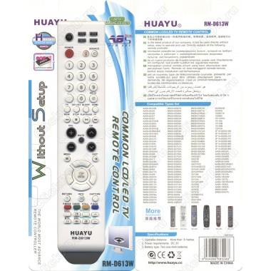 Пульт Huayu Samsung RM-D613W белый  корпус BN59-00530A универсальный пульт